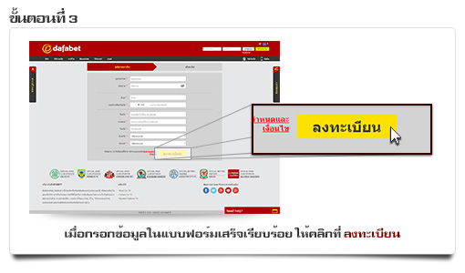 how-to-register-step3_2.jpg